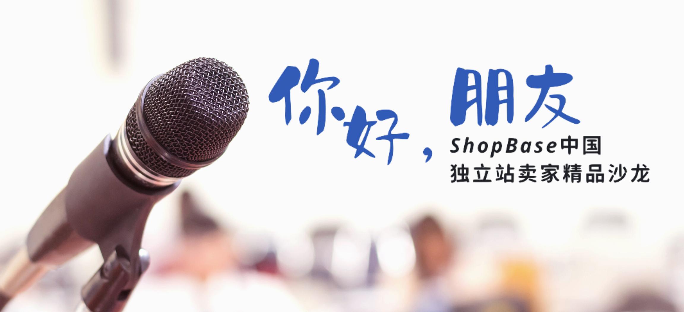 ShopBase深圳独立站线下活动